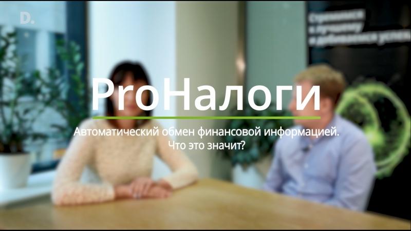 ProНалоги | Автоматический обмен финансовой информацией