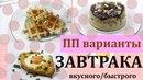 ПП варианты БЫСТРОГО ЗАВТРАКА хачапури по аджарски кекс Сникерс пп венские вафли