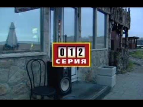 Братва Питерские Серия 12 2005