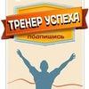ТРЕНИНГ УСПЕХА | Вебинары