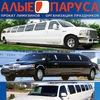 Лимузин-31 Белгород   Прокат аренда лимузинов