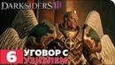 Прохождение Darksiders III ЧАСТЬ 6 УГОВОР С УЗИЭЛЕМ 1080p 60fps