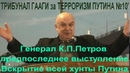 ТРИБУНАЛ ГААГИ за ТЕРРОРИЗМ ПУТИНА №10'Генерал Петров предпоследнее выступление ⚔Вскрытие Путина🔯