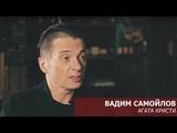 #2 ROCK SHOW Вадим Самойлов. Агата Кристи