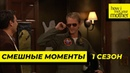 Смешные Моменты Как Я Встретил Вашу Маму 1 Сезон