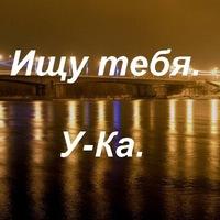 Ищу тебя. Усть-Каменогорск