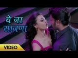 Lai Bhaari - Ye Na Sajana - Hot Romantic Song - Ajay Atul, Shreya Ghoshal - Marathi