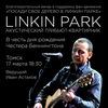 17.03 | Акустический трибьют Linkin Park | Томск