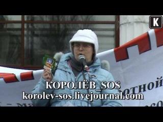 28.04.2013 г. - Выступление М. Ю. Ревежак на митинге в г. Королёве - 1.5
