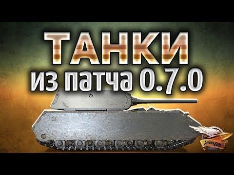 ТАНКИ из патча 0.7.0 - Вспоминаем прошлое World of Tanks [wot-vod.ru]