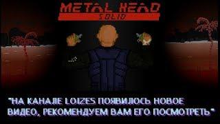 Hotline Miami - Custom Levels - Metal Head Solid (Без Единой Смерти) [РУС]