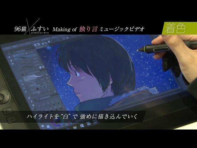 「96猫×ふすい Making of 独り言 ミュージックビデオ」   マウスコンピューター