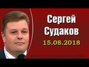 Сергей Судаков 15 08 2018