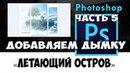 Уроки Photoshop Vol 4.5. Летающий остров