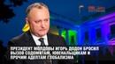 Президент Молдовы Игорь Додон бросил вызов содомитам, ювенальщикам и прочим адептам глобализма