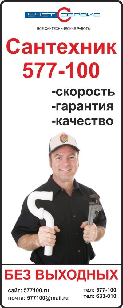 Услуги электрика сантехника петрозаводск торговое оборудование сантехника diy