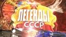 Легенды СССР Советское кино