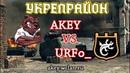 Абсолютный дивизион №20 карта Топь. AKEY vs URF0_ Ural Varans