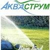 Акваструм - полив Rain Bird и освещение Tector