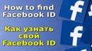How to find my Facebook User ID | Как узнать свой Facebook ID