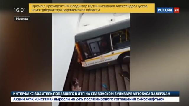 Новости на Россия 24 • Версия теракта не рассматривается: водитель, устроивший ДТП на Славянском, задержан