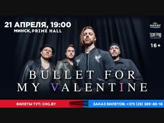 21.04.2019 - Bullet For My Valentine - Минск, PrimeHall