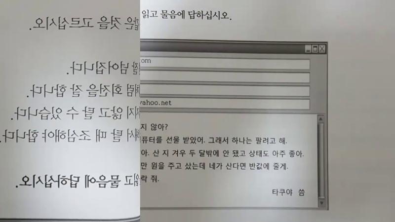 NEW KOREAN TOPIK 1. 읽기(Part 10) 한국어능력시험 토픽 1
