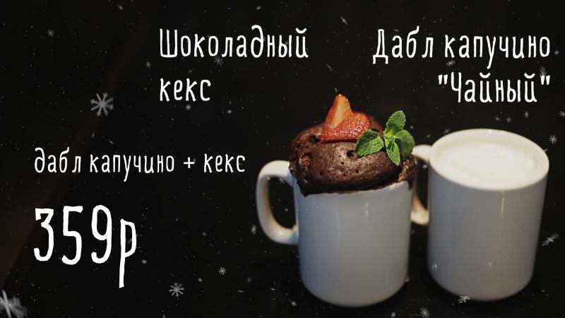 Дабл Капучино «Чайный» и Шоколадный Кекс