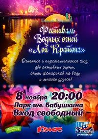 Фестиваль Водных огней «Лой Кратонг»