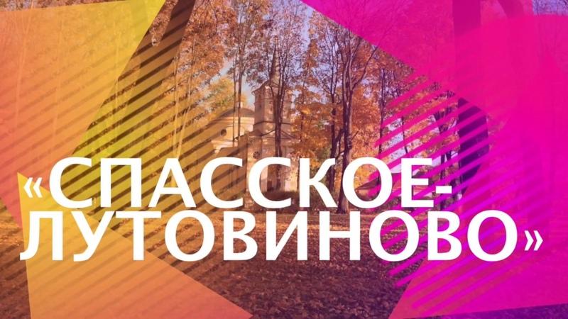 Прогулка по парку усадьбы Спасское Лутовиново