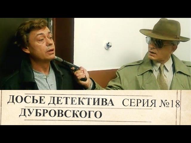 Досье Детектива Дубровского | 18 Серия