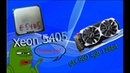 Xeon 5405 и gtx 970 4 gb