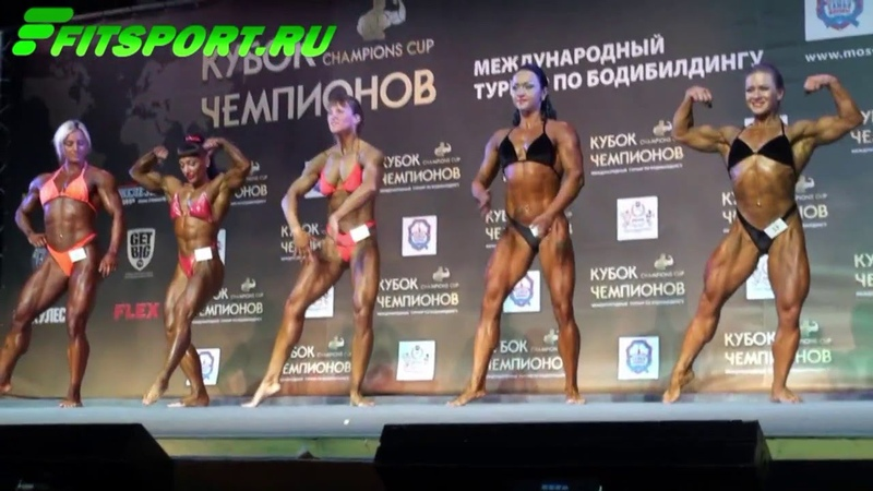 Кубок Чемпионов по Бодибилдингу 03.11.12 Женщины FITSPORT.RU