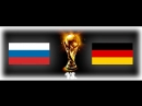Россия Германия l ЧМ 2018 l 2 тур