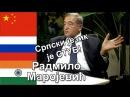Jezik je narod ! - Radmilo Marojevic