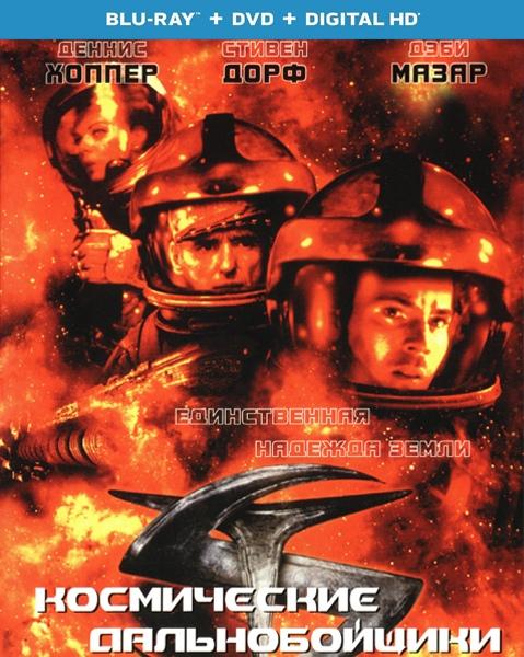 Космические дальнобойщики / Space Truckers (1996/BDRip/HDRip)