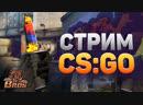 CS:GO Бесплатный Буст ММ Игра с подписчиками