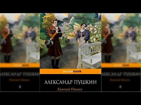 Евгений Онегин, Александр Пушкин аудиокнига слушать онлайн