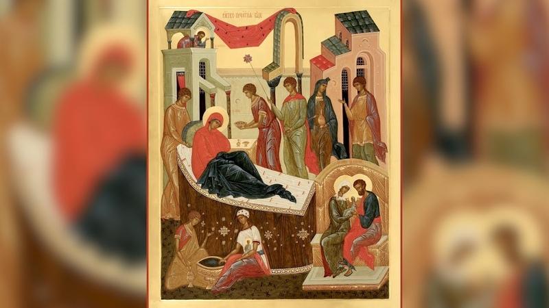 Отдание праздника Рождества Пресвятой Богородицы. 25 сентября 2018