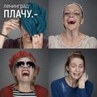 Ленинград альбом Плачу