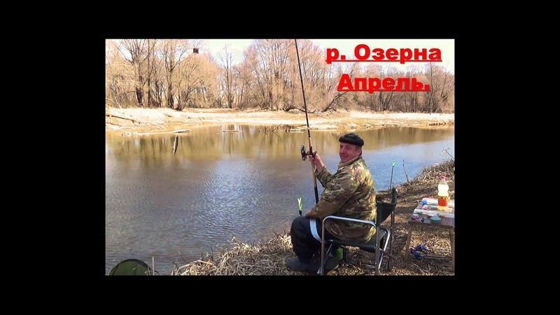 Рыбалка с ночевкой на р ОЗЕРНА Рыбалка на обмелевшей речке с сильным течением