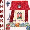 КНИЖКИН ДОМ книги, детская литература Украина