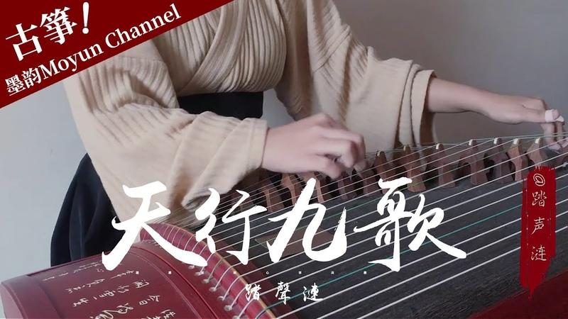 踏聲漣 Ta Sheng Lian【天行九歌 Nine Songs of the Moving Heavens】「謎霧遮眼心事高懸。」纯筝版