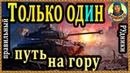 НЕЛЁГКИЙ ПУТЬ: лёгкого танка. Не умереть на горе ▶ Рудники WORLD of TANKS AMX 13 57 wot АМХ 13-57