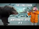 The Long Dark | Wintermute Перезагрузка ep.2 | 4