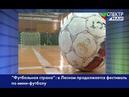 """""""Футбольная страна"""" в Лесном продолжается фестиваль по мини-футболу"""