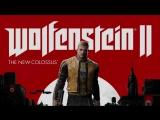 СТРИМ (18+) Wolfenstein II: The New Colossus - Би Джей снова в деле!