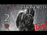 Вечерний стрим....Dishonored #2 [Стрим]