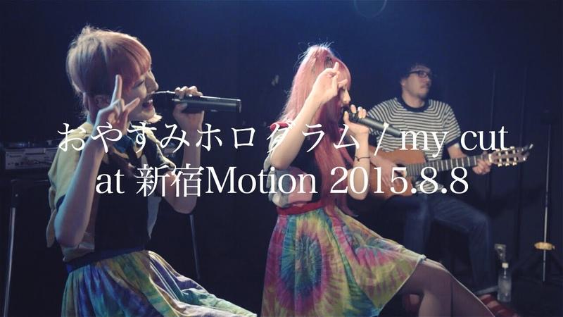 2015.08.08 おやすみホログラム / my cut (Original song by Maison book girl) @新宿motion