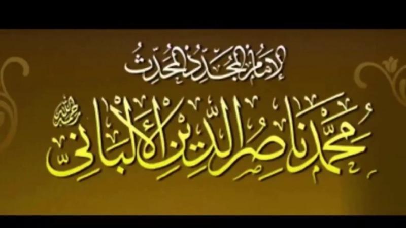 هل يجوز تفسير القرآن في كل عصر بما يناسبه ؟ . الشيخ الألباني رحمه الله